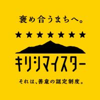 kirishimaisuta