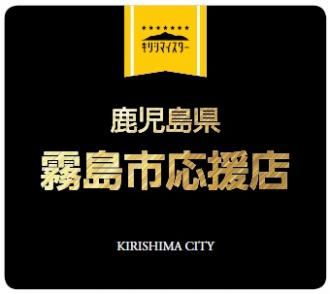 Kirishima-shi support shop logo