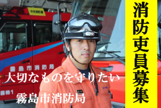 Recruitment of firefighting local public workers