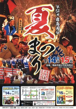 Kokubun summer festival