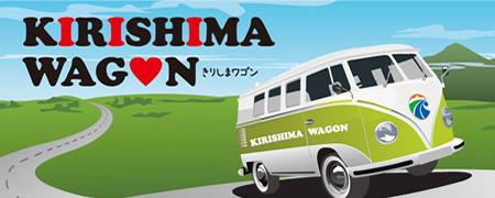 In KIRISHIMAWAGON, it is island wagon
