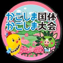 가고시마 국체