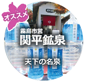 Excellent spring of the recommended Seki flat mineral spring world
