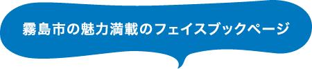 Facebook page where is full of charm of Kirishima-shi