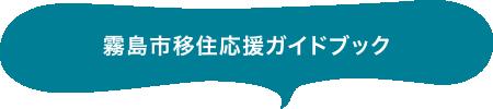Kirishima-shi emigration support guidebook