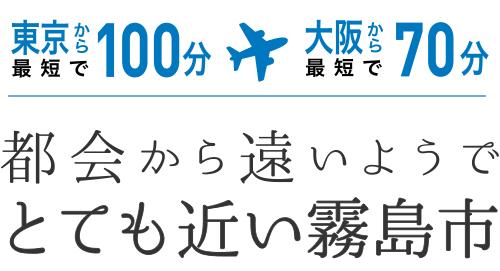 从东京最短,最短,距离城市70分好像远,并且很离大阪100分近的雾岛市