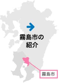 Introduction of Kirishima-shi