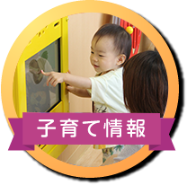 Child care information