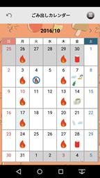 鹿児島 ゴミ 出し カレンダー